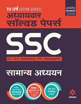 Arihant General Studies Book