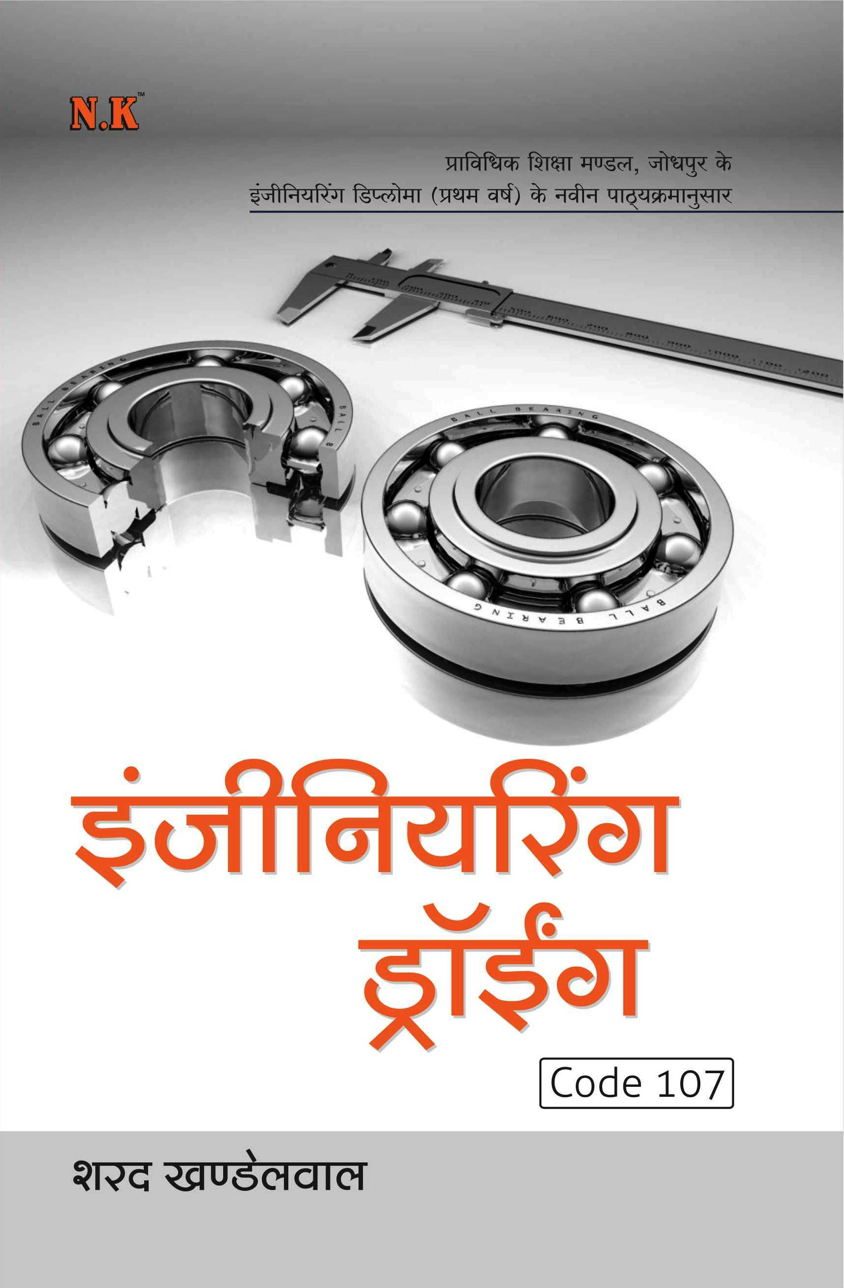 engineering drawing code 107 book by neelkanth publishers by