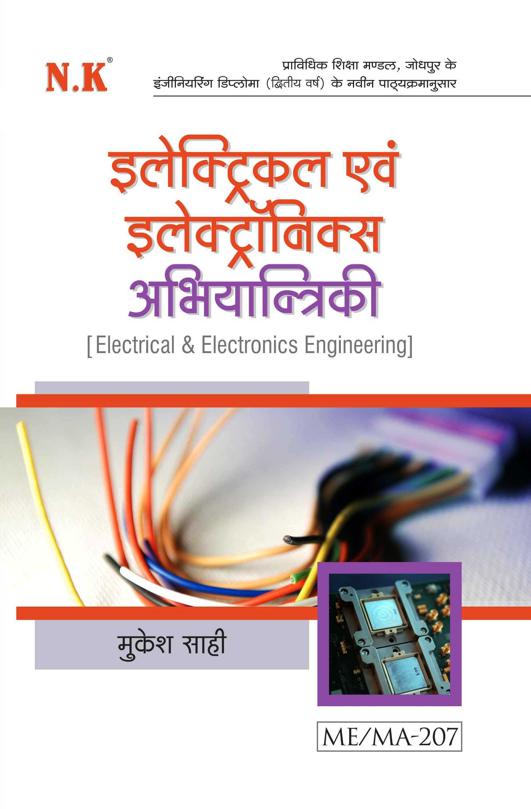 Electrical Engineering Books Electronics Me Ma 207 Book By Neelkanth Publishers