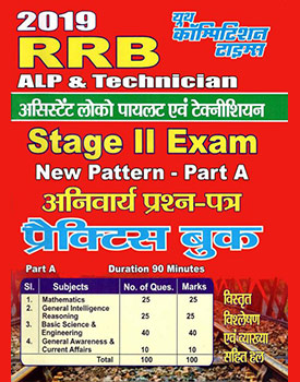 Online Tests and courses for Government Jobs, SSC, RRB, TET, NABARD