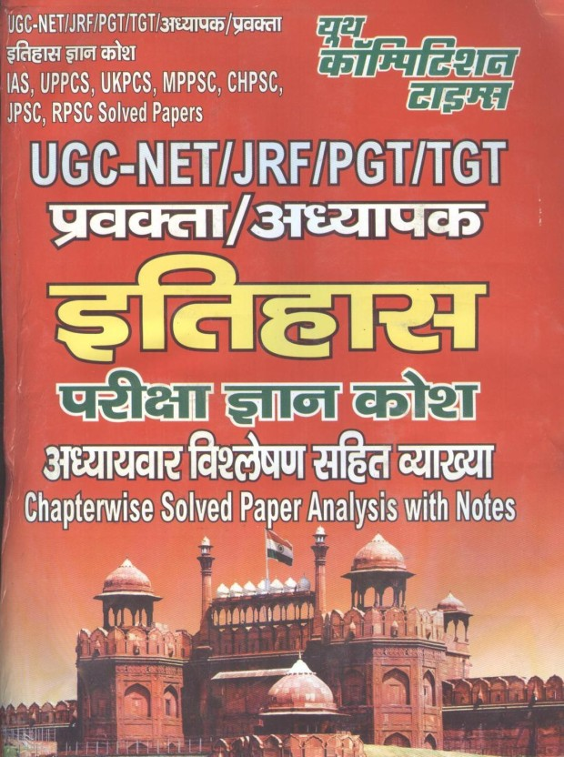 Upsssc nalcoop chalakmistritubewell operator by youth competition ugc netjrfpgttgt history paperback hindi youth fandeluxe Images