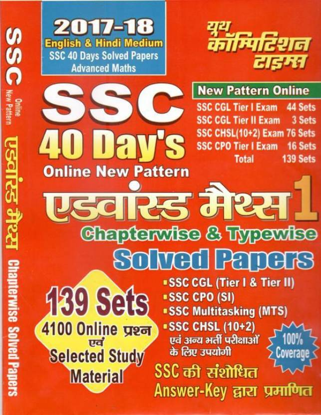 SSC 40 Day\'s Advanced Maths Solved Papers (Paperback, yct) By Youth ...