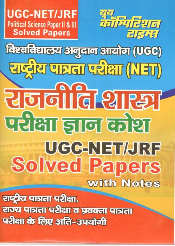 ugc net jrf political science knowledge bank paperback hindi