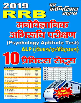 RRB ALP Psychology Aptitude Test Practice Book 2019 By Youth