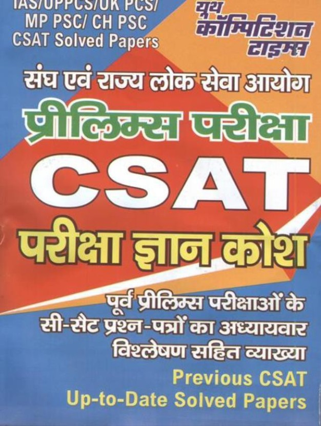 IAS Books in Hindi List of Useful Books For Hindi Medium Aspirants